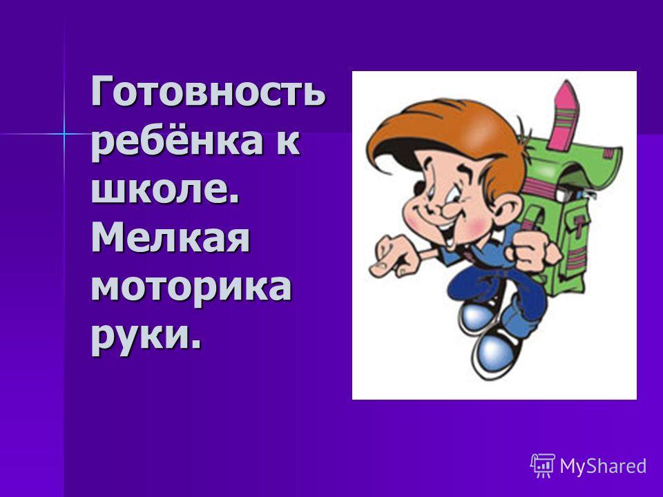 Готовность ребёнка к школе. Мелкая моторика руки.