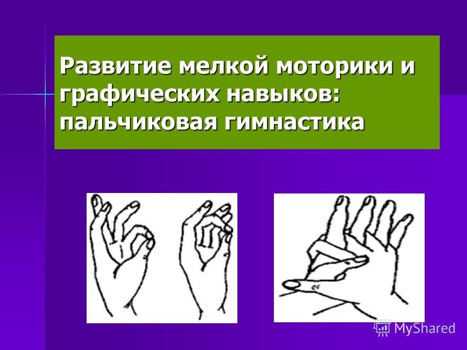 Развитие мелкой моторики и графических навыков: пальчиковая гимнастика