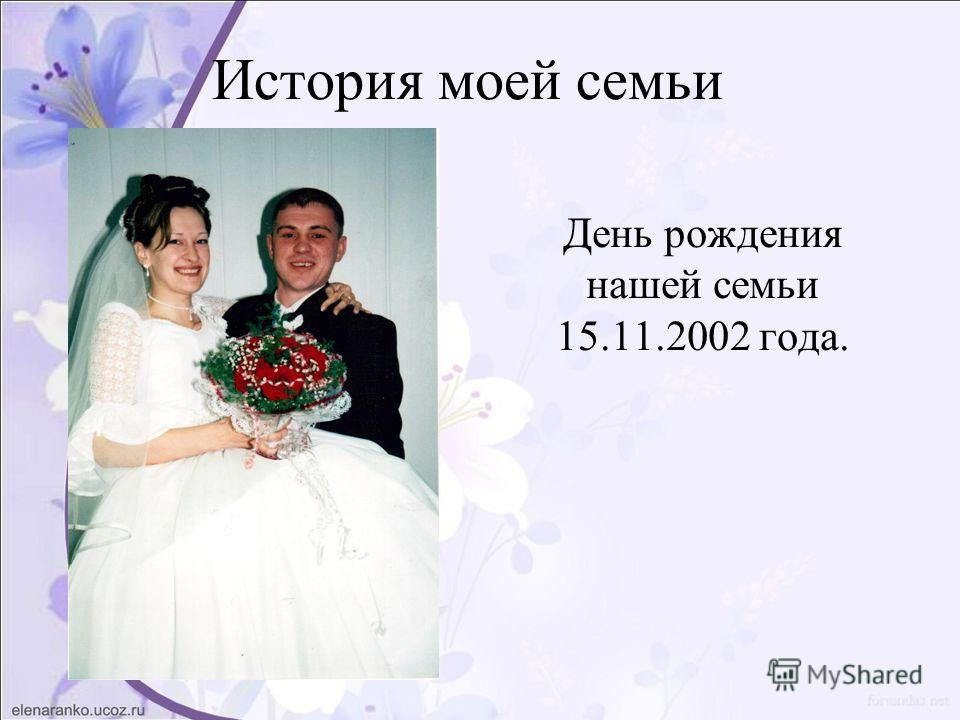 История моей семьи День рождения нашей семьи 15.11.2002 года.