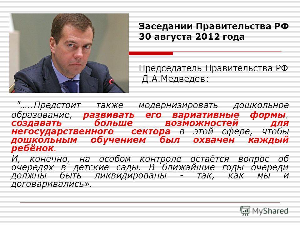 Заседании Правительства РФ 30 августа 2012 года Председатель Правительства РФ Д.А.Медведев: