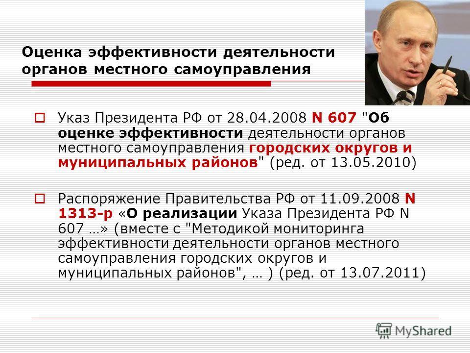 Оценка эффективности деятельности органов местного самоуправления Указ Президента РФ от 28.04.2008 N 607