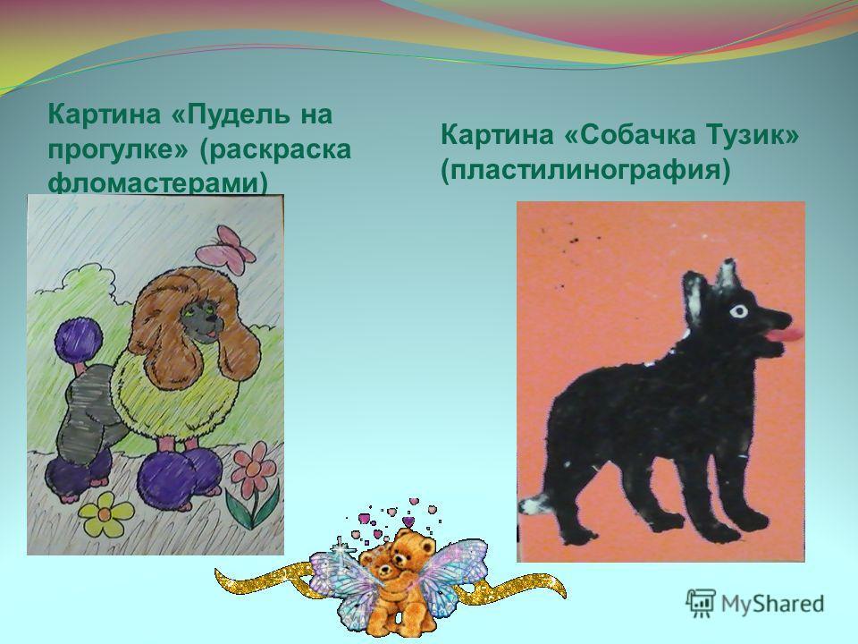 Картина «Пудель на прогулке» (раскраска фломастерами) Картина «Собачка Тузик» (пластилинография)