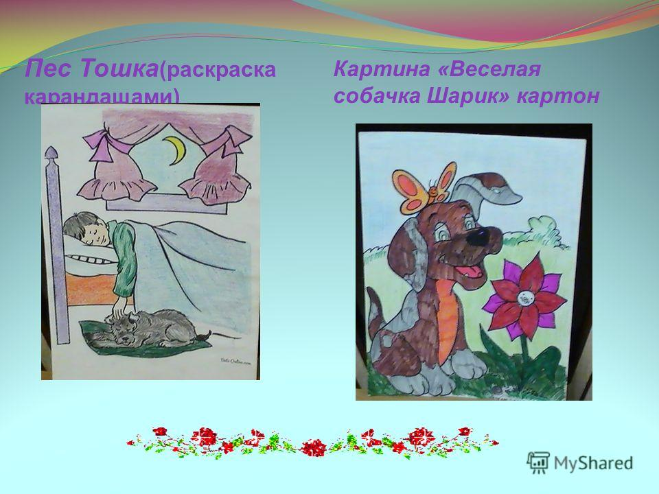 Пес Тошка (раскраска карандашами) Картина «Веселая собачка Шарик» картон