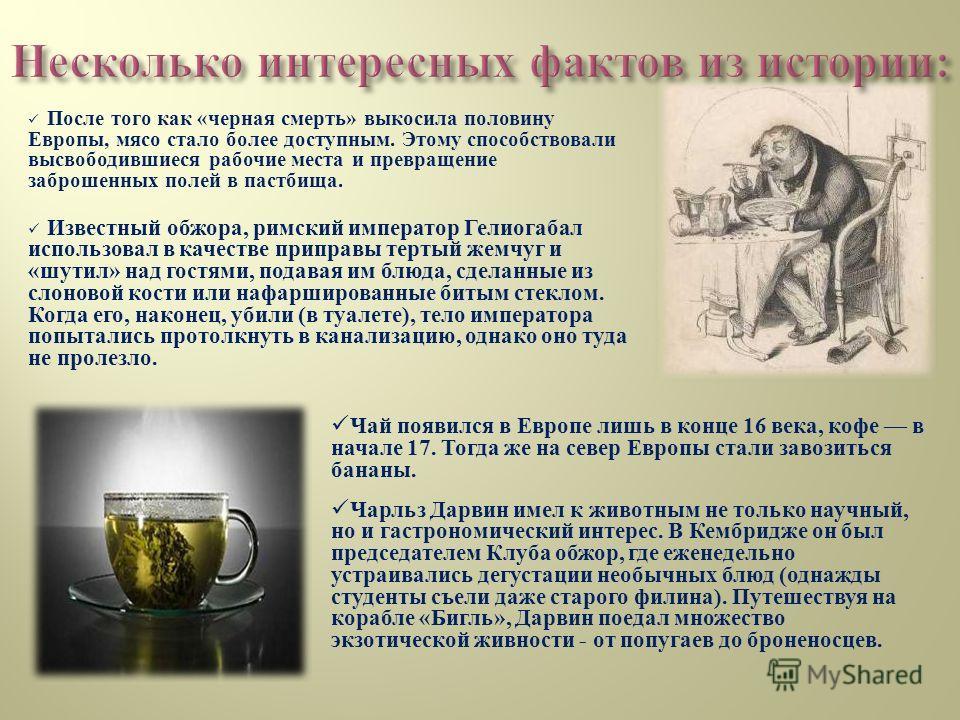 После того как « черная смерть » выкосила половину Европы, мясо стало более доступным. Этому способствовали высвободившиеся рабочие места и превращение заброшенных полей в пастбища. Известный обжора, римский император Гелиогабал использовал в качеств