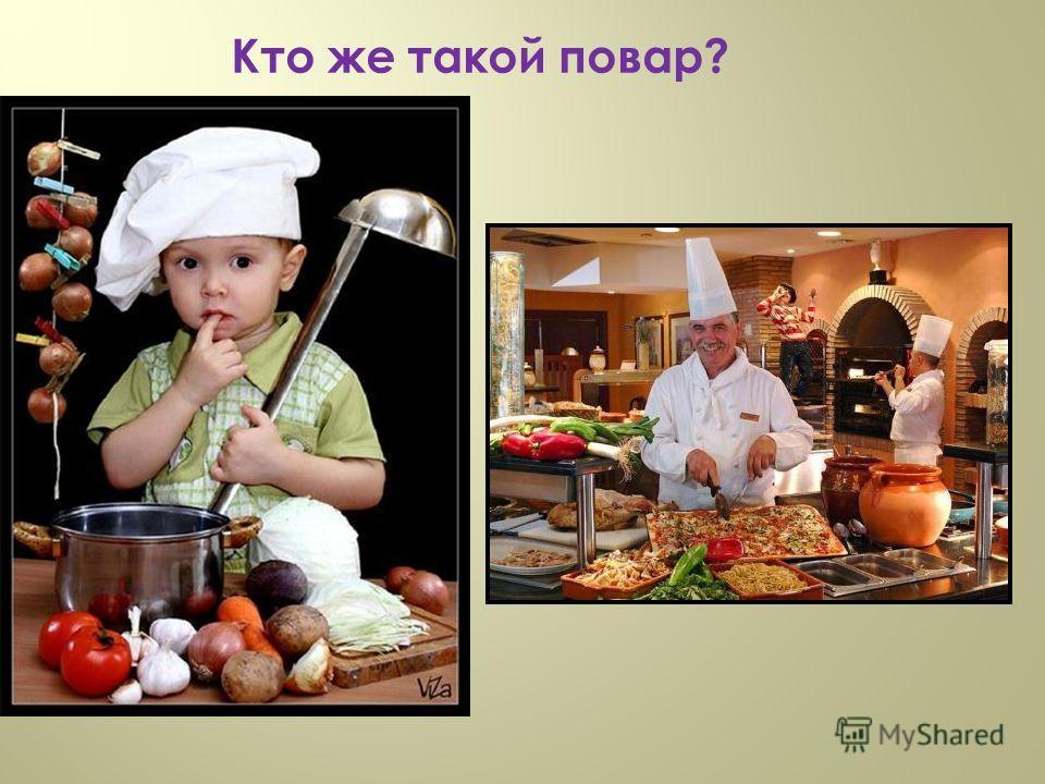 Кто же такой повар?