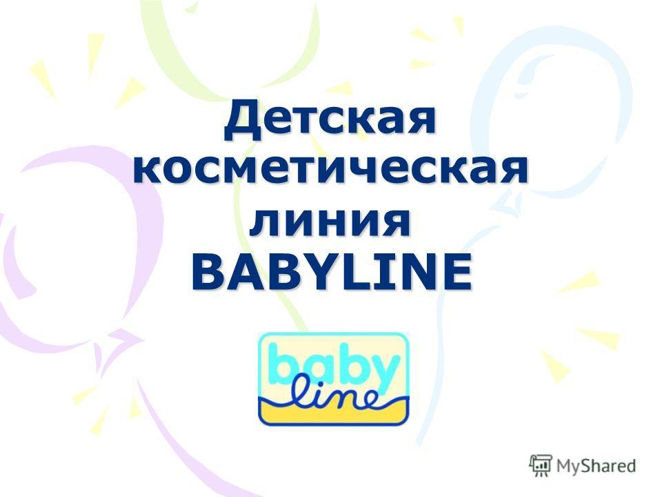 Детская косметическая линия BABYLINE