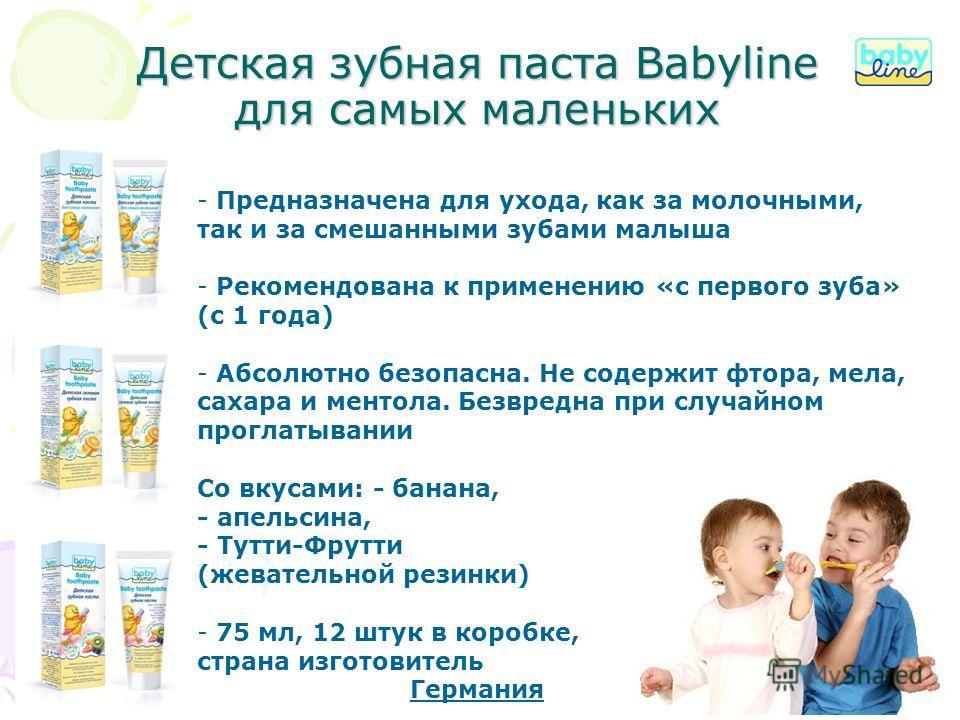 - Предназначена для ухода, как за молочными, так и за смешанными зубами малыша - Рекомендована к применению «с первого зуба» (с 1 года) - Абсолютно безопасна. Не содержит фтора, мела, сахара и ментола. Безвредна при случайном проглатывании Со вкусами