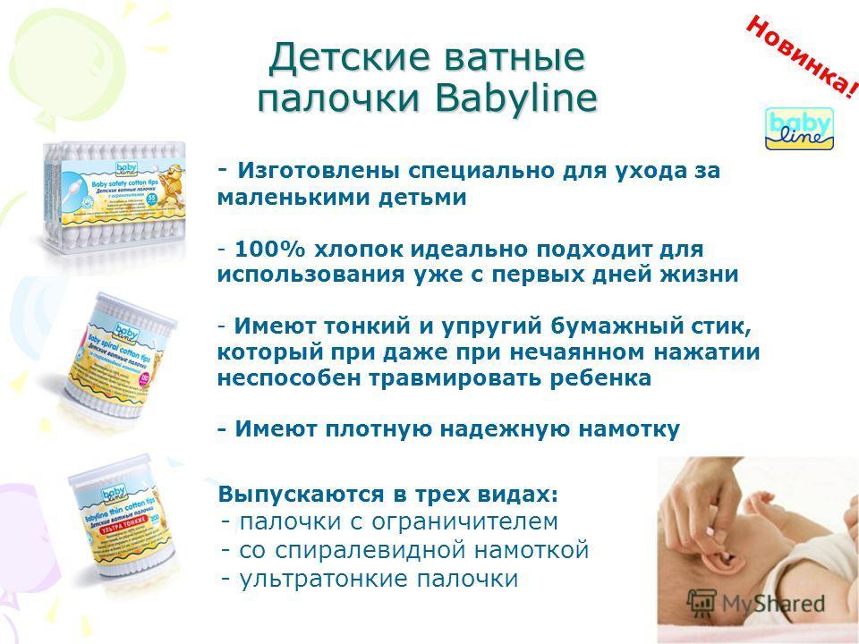 Детские ватные палочки Babyline - Изготовлены специально для ухода за маленькими детьми - 100% хлопок идеально подходит для использования уже с первых дней жизни - Имеют тонкий и упругий бумажный стик, который при даже при нечаянном нажатии неспособе