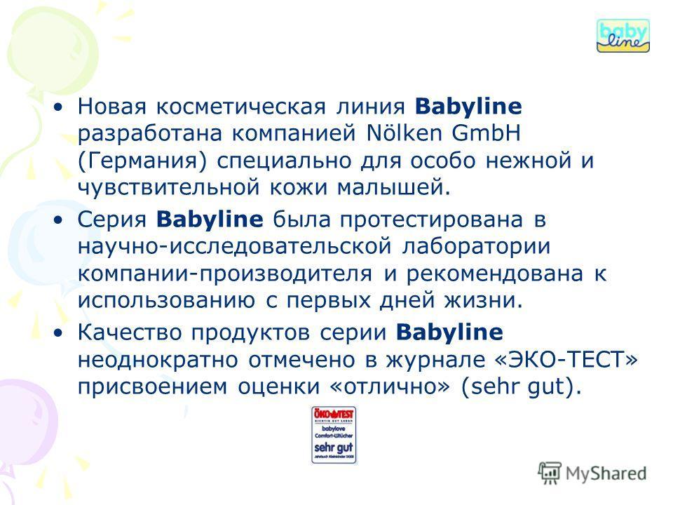 Новая косметическая линия Babyline разработана компанией Nölken GmbH (Германия) специально для особо нежной и чувствительной кожи малышей. Серия Babyline была протестирована в научно-исследовательской лаборатории компании-производителя и рекомендован