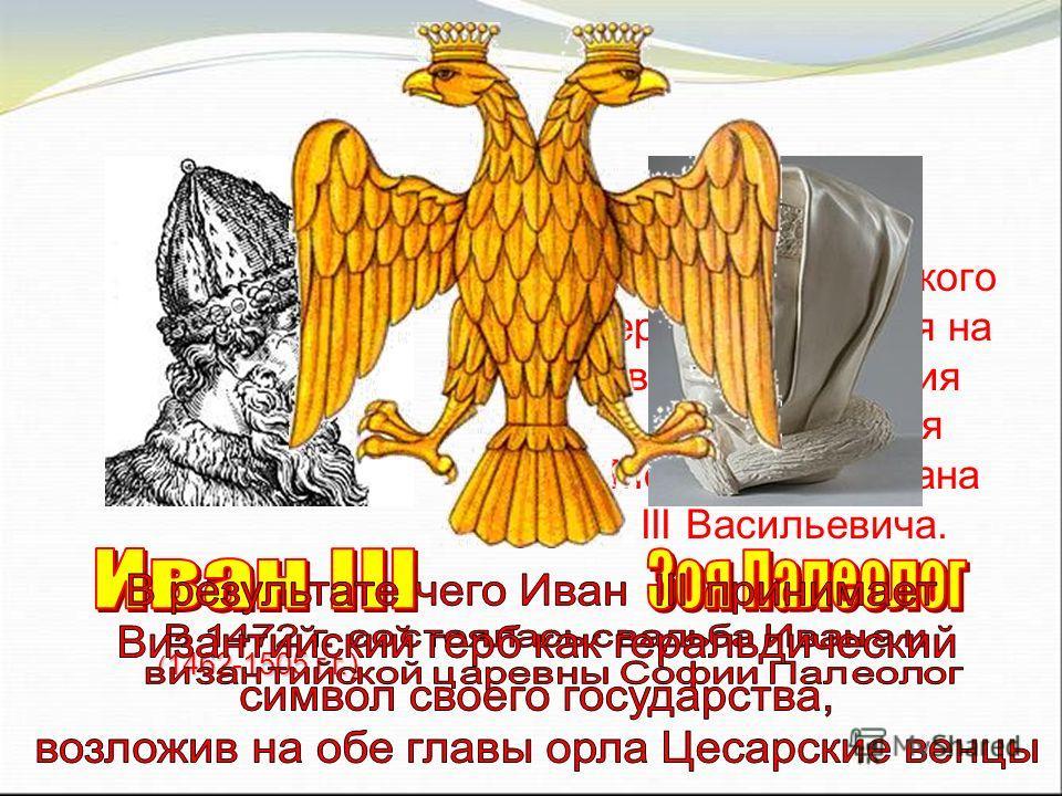 Рождение Российского герба приходится на время правления Великого Князя Московского Ивана III Васильевича. ( 1462-1505 г.г.)
