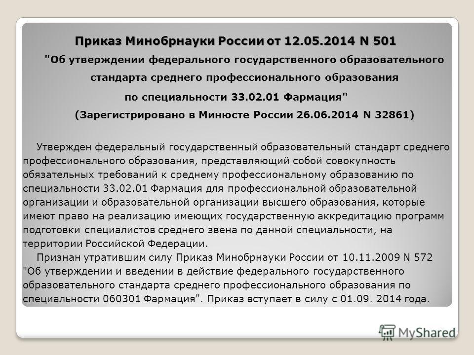 Приказ Минобрнауки России от 12.05.2014 N 501 Приказ Минобрнауки России от 12.05.2014 N 501