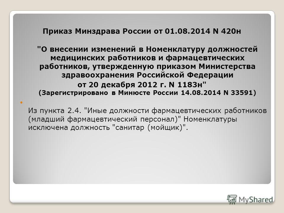 Приказ Минздрава России от 01.08.2014 N 420 н