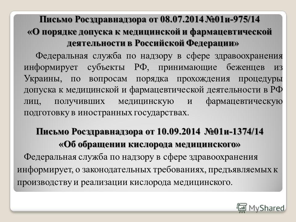 Письмо Росздравнадзора от 08.07.2014 01 и-975/14 «О порядке допуска к медицинской и фармацевтической деятельности в Российской Федерации» Федеральная служба по надзору в сфере здравоохранения информирует субъекты РФ, принимающие беженцев из Украины,