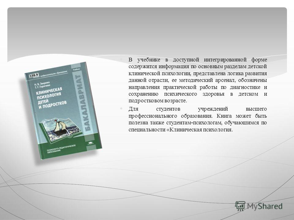 В учебнике в доступной интегрированной форме содержится информация по основным разделам детской клинической психологии, представлена логика развития данной отрасли, ее методический арсенал, обозначены направления практической работы по диагностике и