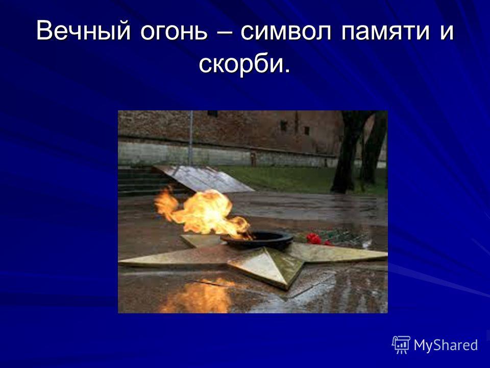 Вечный огонь – символ памяти и скорби.