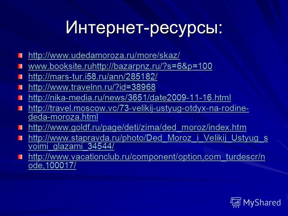 Интернет-ресурсы: http://www.udedamoroza.ru/more/skaz/ www.booksite.ruhttp://bazarpnz.ru/?s=6&p=100 www.booksite.ruhttp://bazarpnz.ru/?s=6&p=100 http://mars-tur.i58.ru/ann/285182/ http://www.travelnn.ru/?id=38968 http://nika-media.ru/news/3651/date20