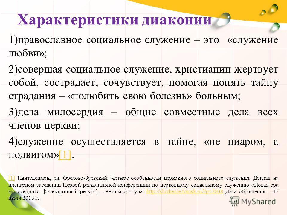Характеристики диаконии 1)православное социальное служение – это «служение любви»; 2)совершая социальное служение, христианин жертвует собой, сострадает, сочувствует, помогая понять тайну страдания – «полюбить свою болезнь» больным; 3)дела милосердия