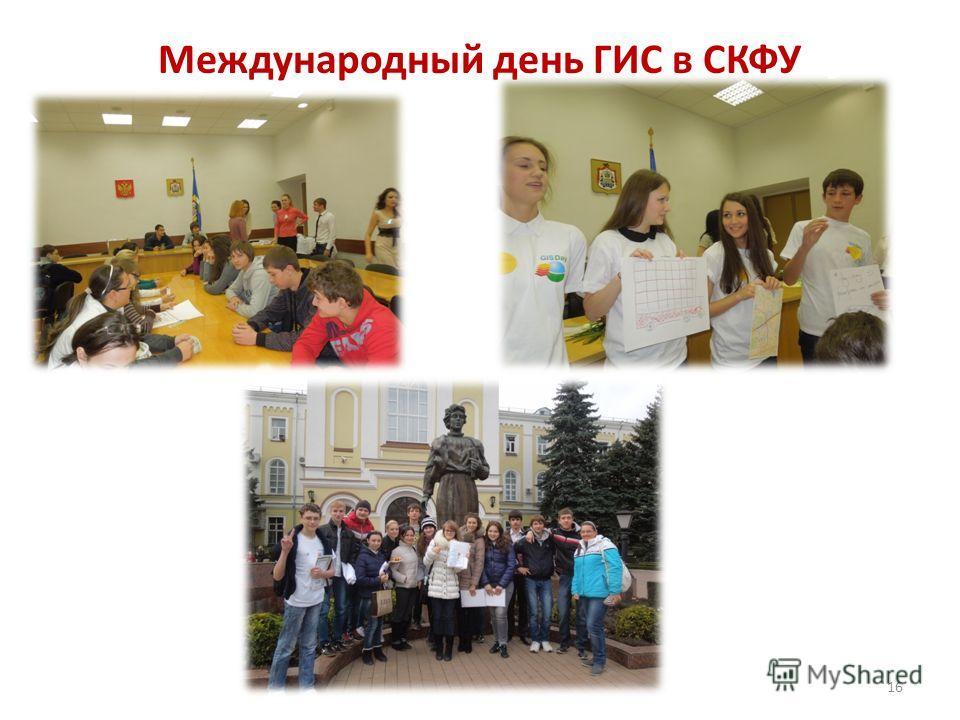 Международный день ГИС в СКФУ 16
