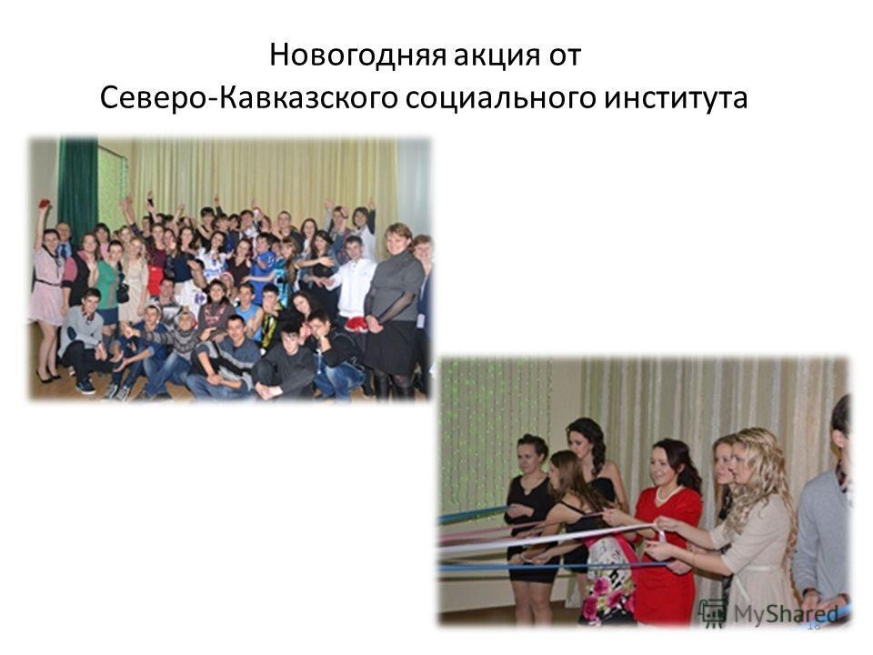 Новогодняя акция от Северо-Кавказского социального института 18
