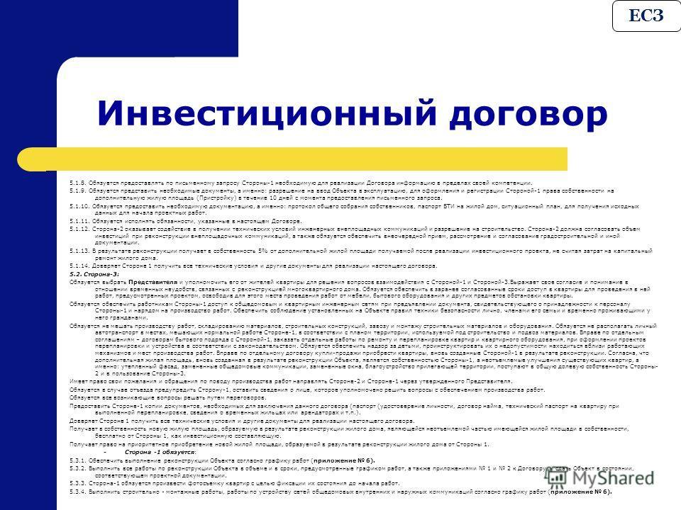Инвестиционный договор 5.1.8. Обязуется предоставлять по письменному запросу Стороны-1 необходимую для реализации Договора информацию в пределах своей компетенции. 5.1.9. Обязуется представить необходимые документы, а именно: разрешение на ввод Объек