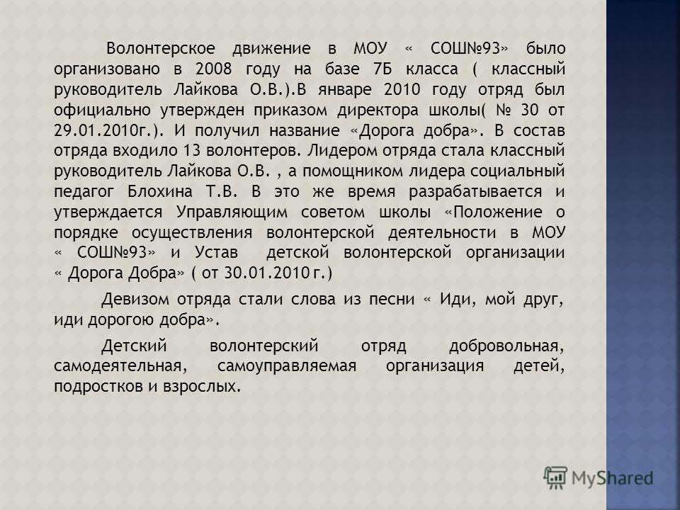 Волонтерское движение в МОУ « СОШ93» было организовано в 2008 году на базе 7Б класса ( классный руководитель Лайкова О.В.).В январе 2010 году отряд был официально утвержден приказом директора школы( 30 от 29.01.2010 г.). И получил название «Дорога до