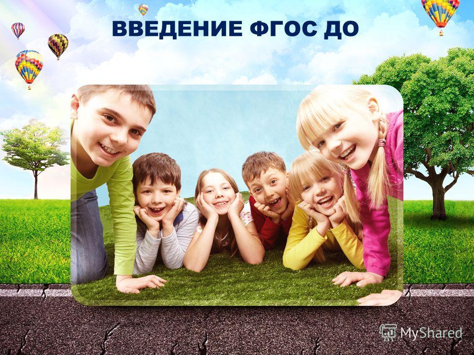 ВВЕДЕНИЕ ФГОС ДО