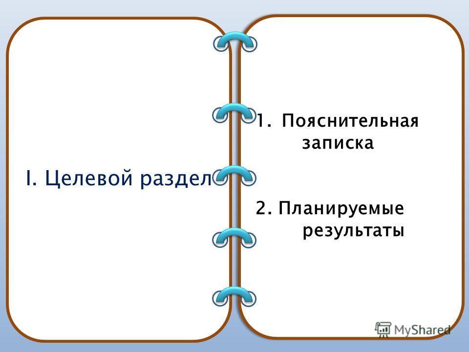 I. Целевой раздел 1. Пояснительная записка 2. Планируемые результаты 1. Пояснительная записка 2. Планируемые результаты