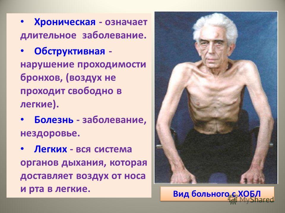 Хроническая - означает длительное заболевание. Oбструктивная - нарушение проходимости бронхов, (воздух не проходит свободно в легкие). Болезнь - заболевание, нездоровье. Легких - вся система органов дыхания, которая доставляет воздух от носа и рта в