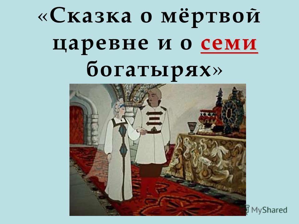 семи « Сказка о мёртвой царевне и о семи богатырях »