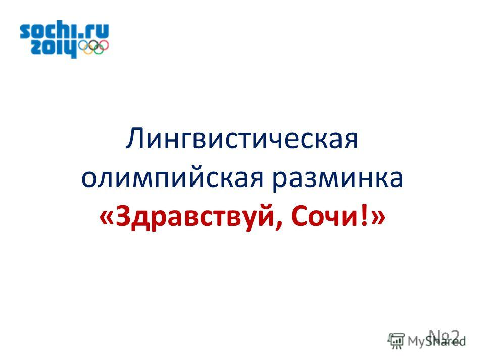 Лингвистическая олимпийская разминка «Здравствуй, Сочи!» 2