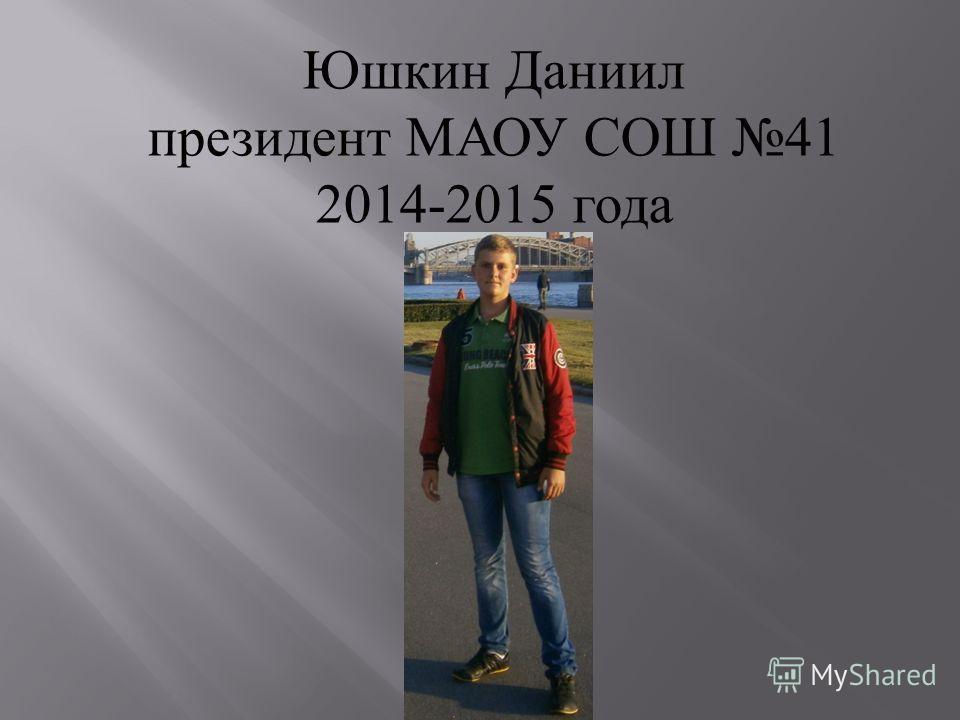 Юшкин Даниил президент МАОУ СОШ 41 2014-2015 года