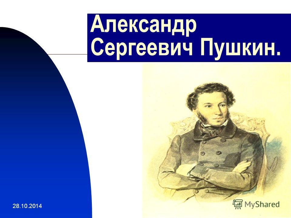28.10.20141 Александр Сергеевич Пушкин.