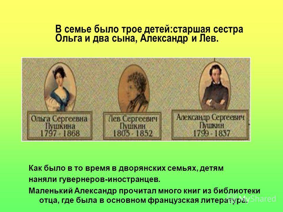 В семье было трое детей:старшая сестра Ольга и два сына, Александр и Лев. Как было в то время в дворянских семьях, детям наняли гувернеров-иностранцев. Маленький Александр прочитал много книг из библиотеки отца, где была в основном французская литера