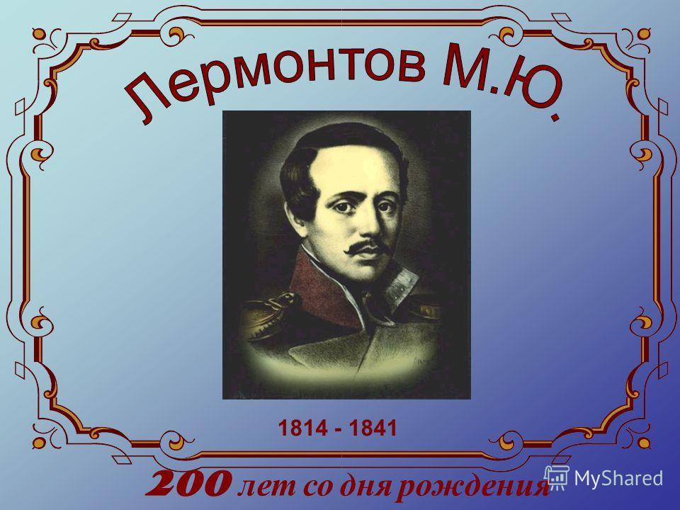 1814 - 1841 200 лет со дня рождения