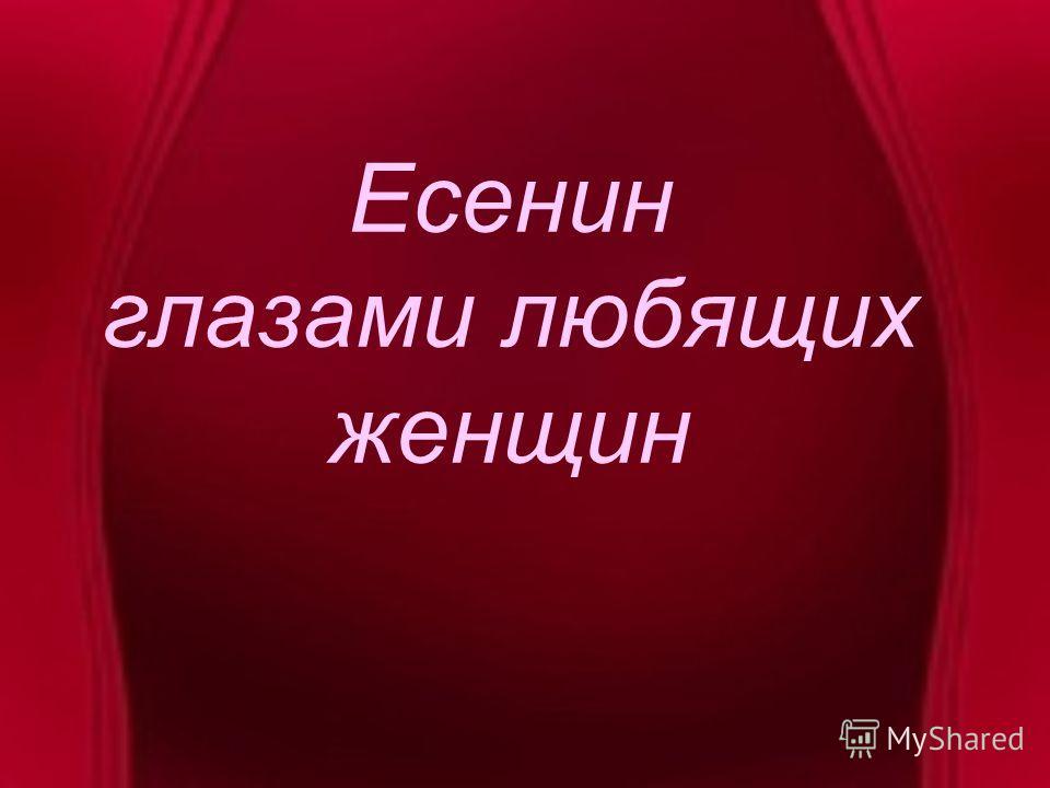 Есенин глазами любящих женщин