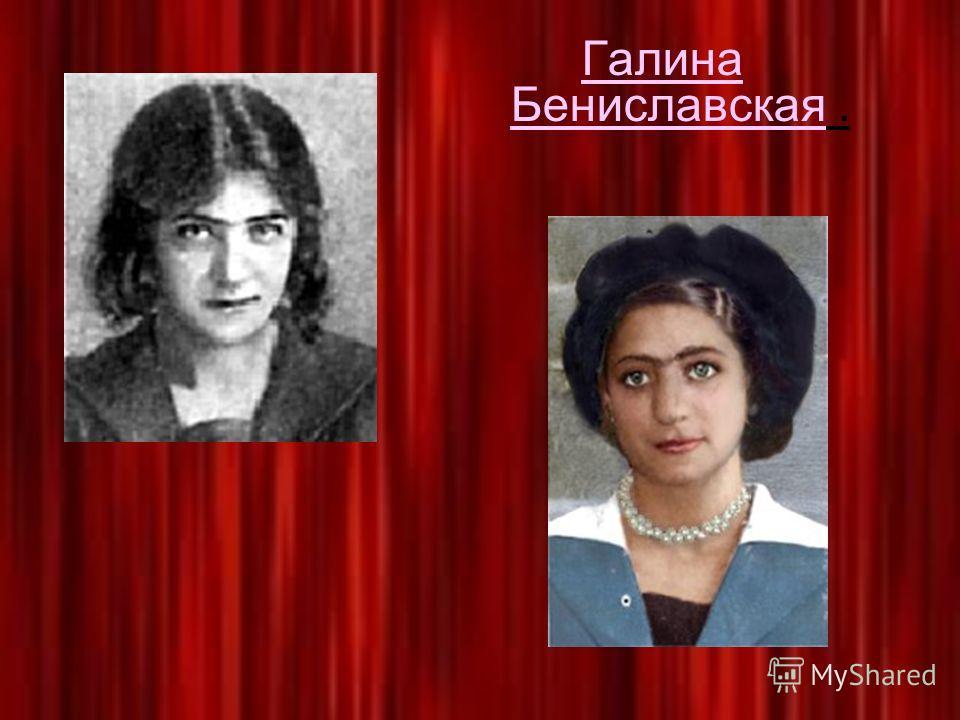 Галина Бениславская.