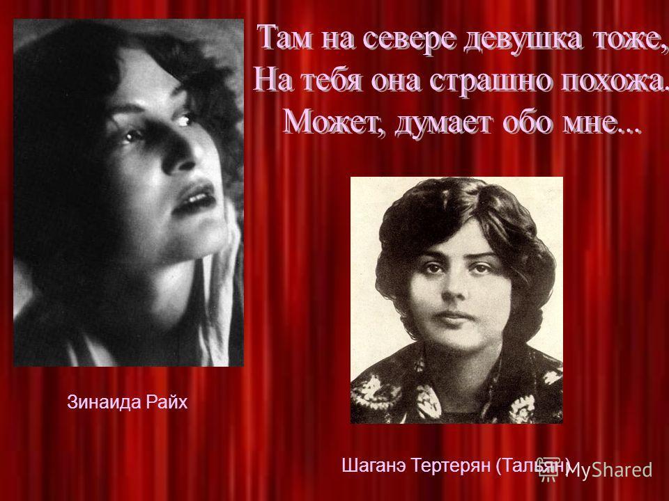 Зинаида Райх Шаганэ Тертерян (Тальян).