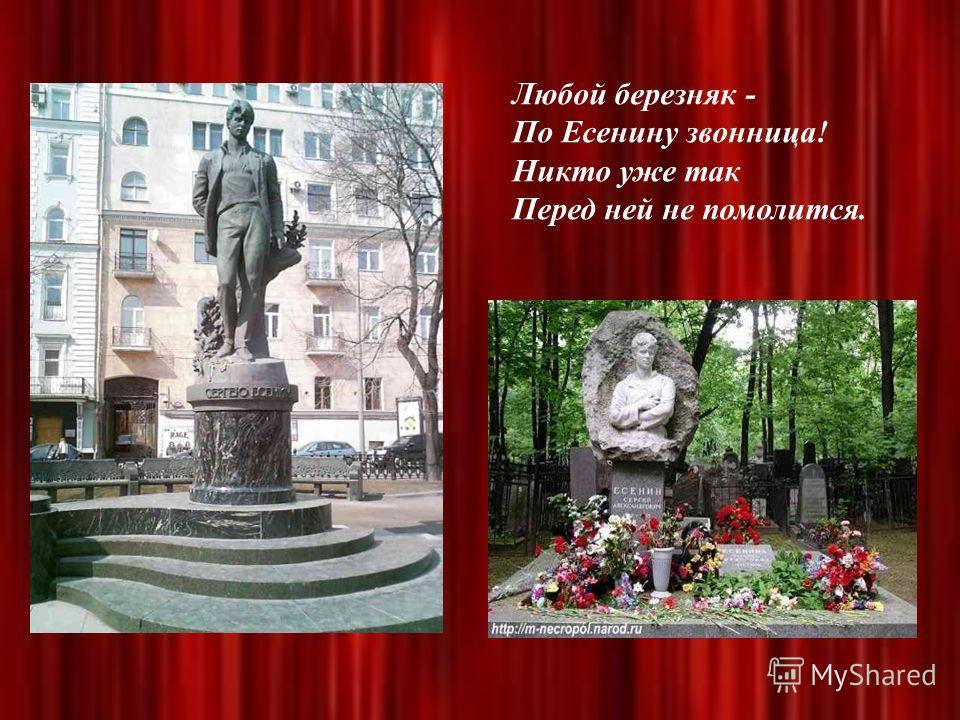 Любой березняк - По Есенину звонница! Никто уже так Перед ней не помолится.