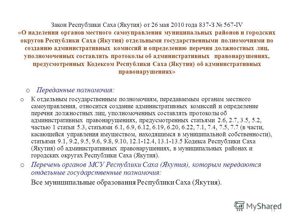 Закон Республики Саха (Якутия) от 26 мая 2010 года 837-З 567-IV «О наделении органов местного самоуправления муниципальных районов и городских округов Республики Саха (Якутия) отдельными государственными полномочиями по созданию административных коми