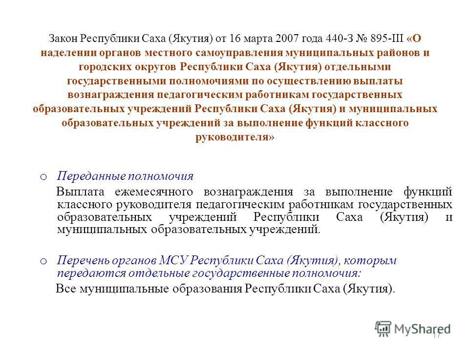 Закон Республики Саха (Якутия) от 16 марта 2007 года 440-З 895-III «О наделении органов местного самоуправления муниципальных районов и городских округов Республики Саха (Якутия) отдельными государственными полномочиями по осуществлению выплаты возна
