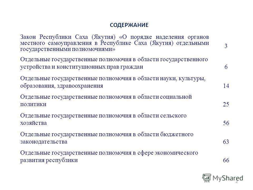 СОДЕРЖАНИЕ Закон Республики Саха (Якутия) «О порядке наделения органов местного самоуправления в Республике Саха (Якутия) отдельными государственными полномочиями» 3 Отдельные государственные полномочия в области государственного устройства и констит