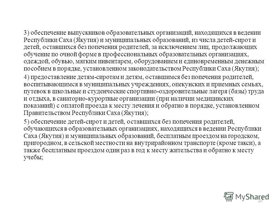 3) обеспечение выпускников образовательных организаций, находящихся в ведении Республики Саха (Якутия) и муниципальных образований, из числа детей-сирот и детей, оставшихся без попечения родителей, за исключением лиц, продолжающих обучение по очной ф