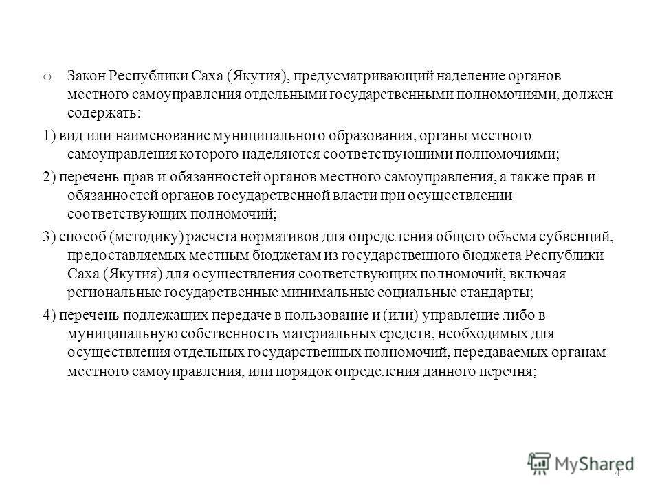 o Закон Республики Саха (Якутия), предусматривающий наделение органов местного самоуправления отдельными государственными полномочиями, должен содержать: 1) вид или наименование муниципального образования, органы местного самоуправления которого наде