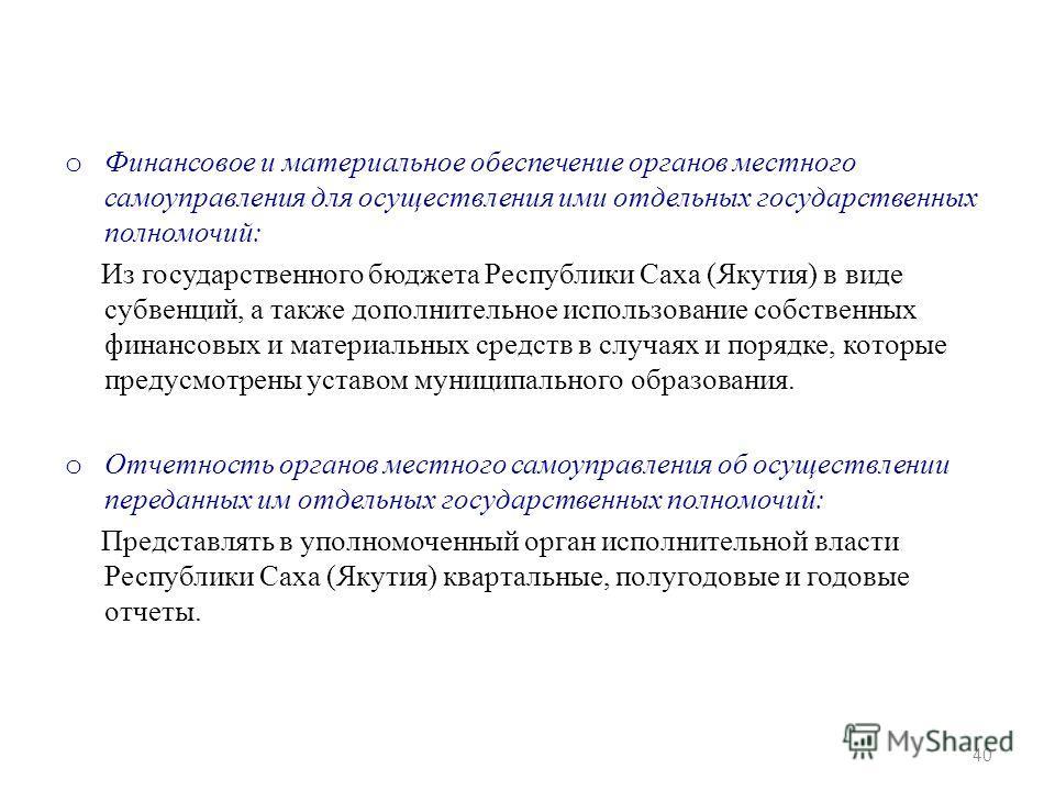 o Финансовое и материальное обеспечение органов местного самоуправления для осуществления ими отдельных государственных полномочий: Из государственного бюджета Республики Саха (Якутия) в виде субвенций, а также дополнительное использование собственны
