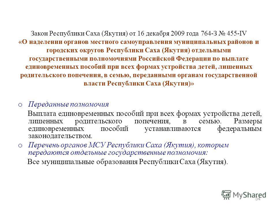 Закон Республики Саха (Якутия) от 16 декабря 2009 года 764-З 455-IV «О наделении органов местного самоуправления муниципальных районов и городских округов Республики Саха (Якутия) отдельными государственными полномочиями Российской Федерации по выпла