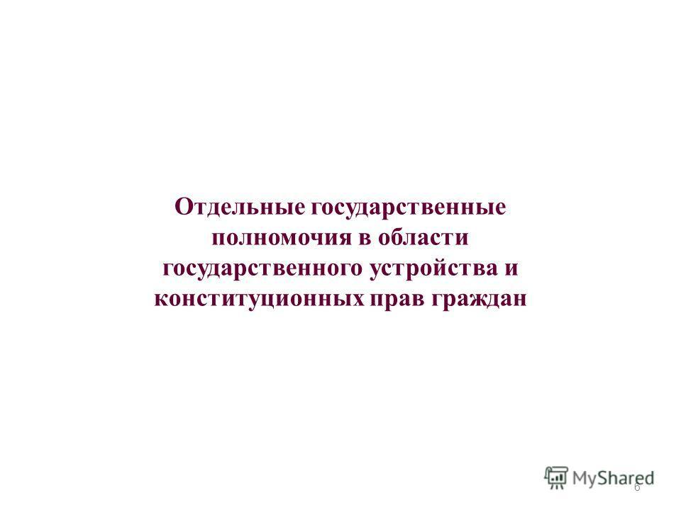 Отдельные государственные полномочия в области государственного устройства и конституционных прав граждан 6