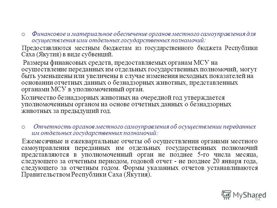 62 o Финансовое и материальное обеспечение органов местного самоуправления для осуществления ими отдельных государственных полномочий: Предоставляются местным бюджетам из государственного бюджета Республики Саха (Якутия) в виде субвенций. Размеры фин