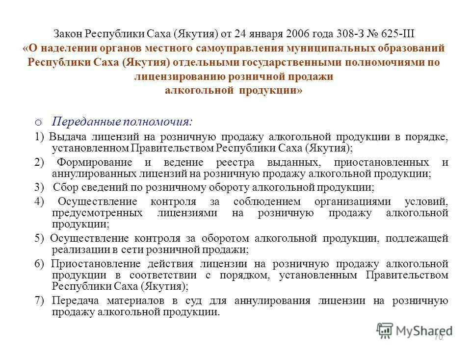 Закон Республики Саха (Якутия) от 24 января 2006 года 308-З 625-III «О наделении органов местного самоуправления муниципальных образований Республики Саха (Якутия) отдельными государственными полномочиями по лицензированию розничной продажи алкогольн
