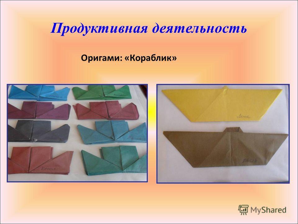 Продуктивная деятельность Оригами: «Кораблик»