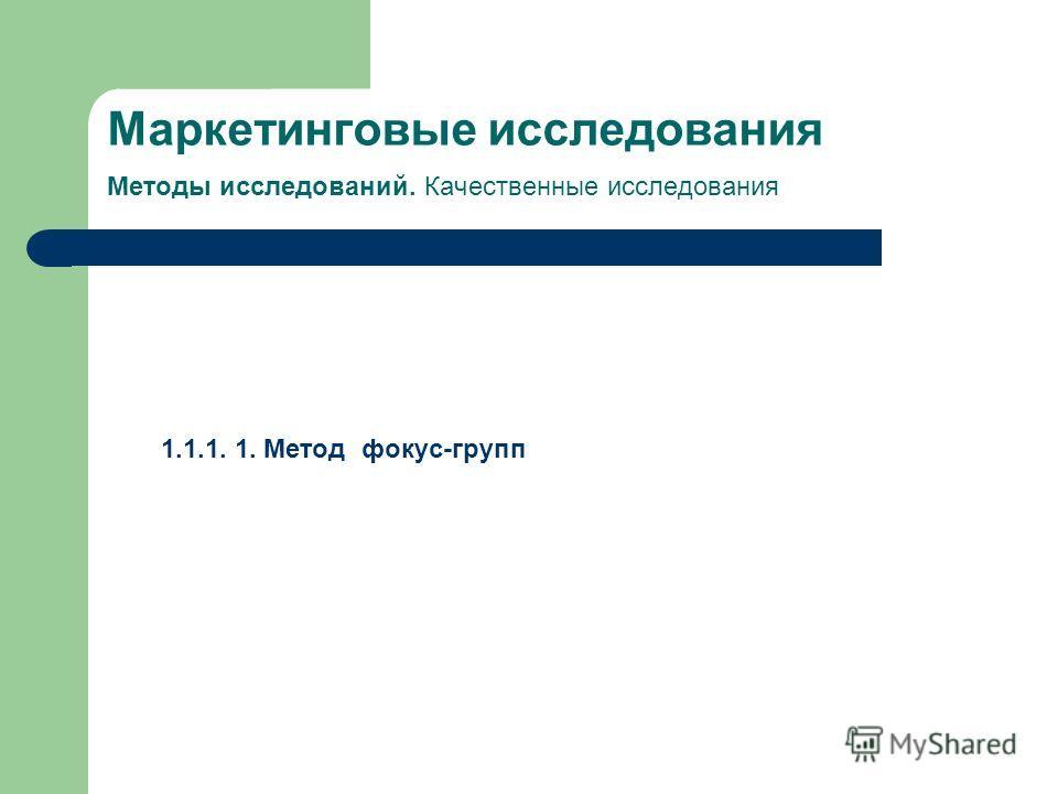 Маркетинговые исследования Методы исследований. Качественные исследования 1.1.1. 1. Метод фокус-групп